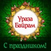 virtualnaya-otkritka-na-uraza-bairam.orig.jpg