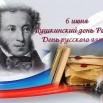 заставка пушкин3.jpg